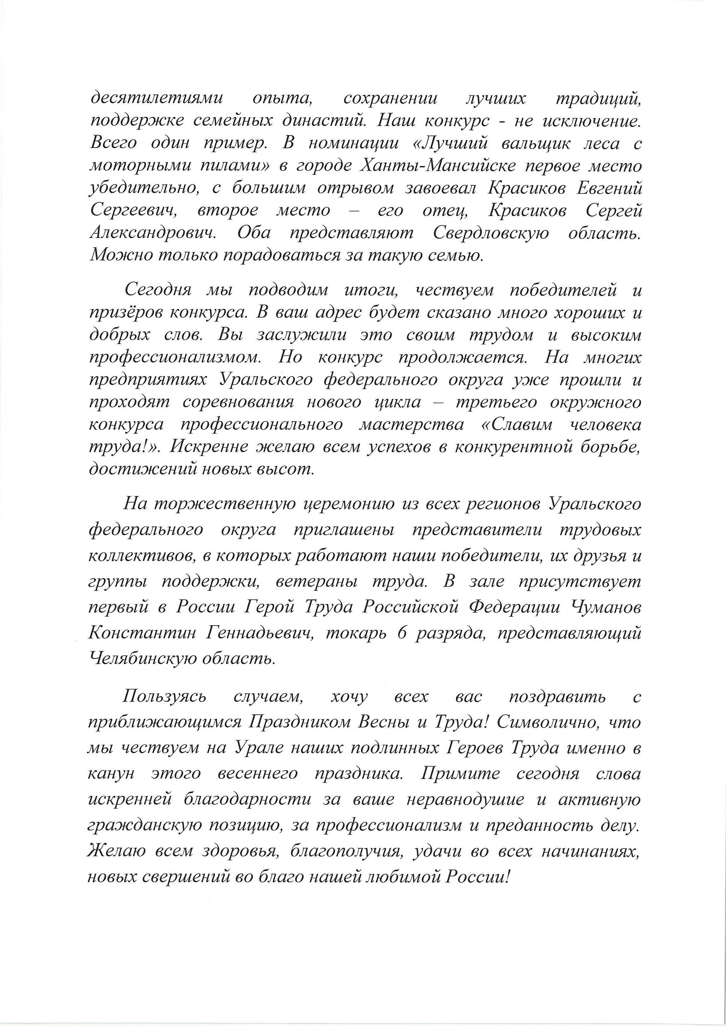 Конкурсы профессионального мастерства в свердловской области